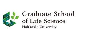 北海道大学 大学院 生命科学院