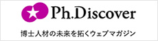 Ph.Discover 博士人材の未来を拓くウェブマガジン