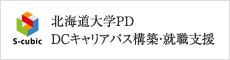 北海道大学PD DCキャリアパス構築・就職支援