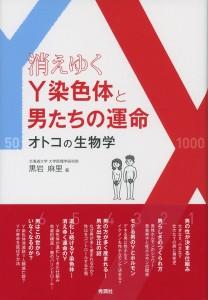 book_Kuroiwa