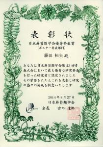 写真は、日本蘚苔類学会からの表彰状です。周りのコケのスケッチがあまりにも見事です。 発表タイトルは、「ヒメツリガネゴケにおけるアブシジン酸処理時の光合成の変化〜環境ストレス vs コケのイージス」でした。
